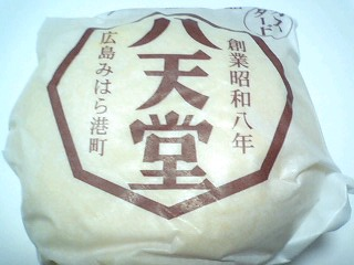 八天堂のくりーむパン くりーむぱんカスタード