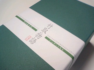 竹取物語0