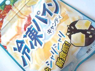 冷凍パイン キャンディ シャリシャリ 新食感