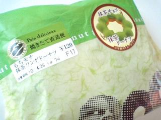 焼きたて直送便 もちモチ抹茶リングドーナツ ¥120