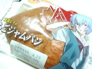 綾波レイの特製いちごジャムパン