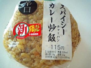 スパイシーカレー炒飯 ¥115