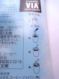 STARBUCKS VIA ICED COFFEE  c