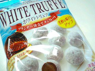 ホワイトトリュフ ブランデー仕立てチョコレート