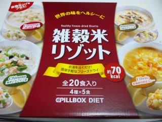 雑穀米リゾット20p