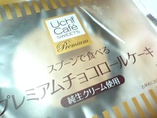 スプーンで食べる プレミアムチョコレートケーキ 純生クリーム使用