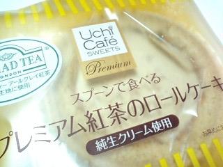 スプーンで食べる プレミアム紅茶のロールケーキ 純生クリーム使用