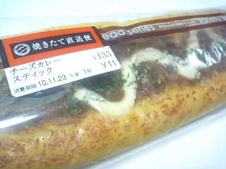 チーズカレースティック