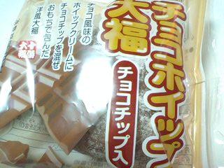 チョコホイップ大福