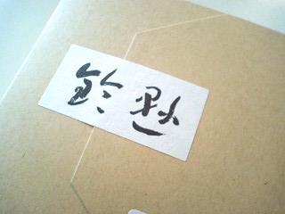 鈴懸 2010