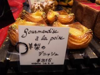 洋梨の デニッシュ ¥315