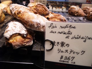 焼き栗の リュスティック ¥367