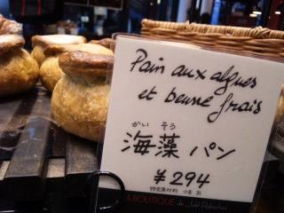 海藻パン ¥294