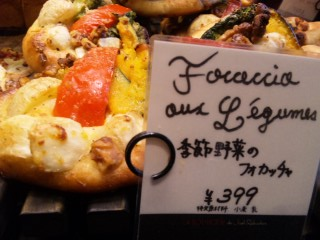 季節野菜の フォカッチャ ¥399