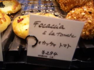 フォカッチャ トマト ¥294