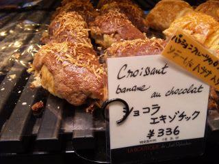 ショコラ エキゾチック ¥336