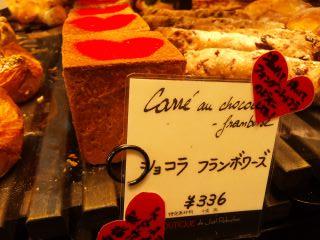 ショコラ フランボワーズ ¥336