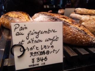しょうがとレモンの 天然酵母パン ¥346