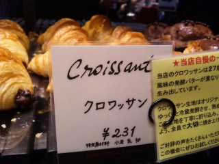 クロワッサン ¥231