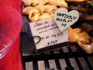 クール ショコラ ¥525