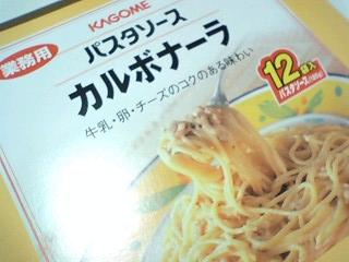 KAGOME パスタソース カルボナーラ 12袋
