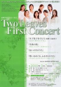 Two Leaves First Concert(表)