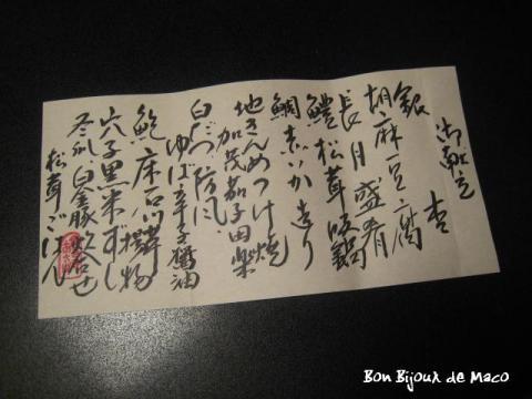 blog 20100922-0923 修善寺あさば 047