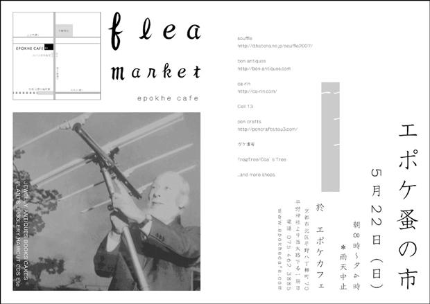 fleamarket0402_web_20110510003746.jpg