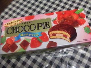 チョコパイ苺のキャラメル