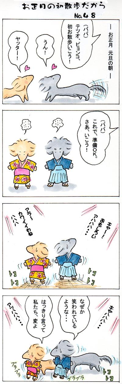 マンガ48