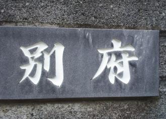 別府さん (30%)