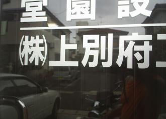 上別府さん (30%)