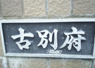 古別府さん (30%)