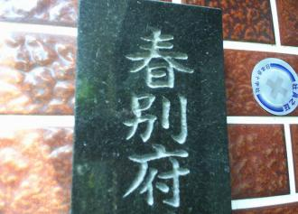 春別府さん (30%)