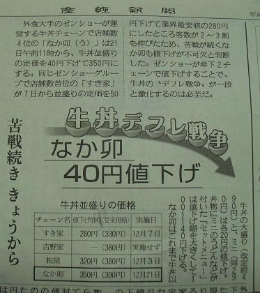 牛丼・新聞記事