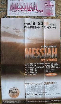メサイア チケット