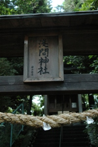 浅間神社の鳥居