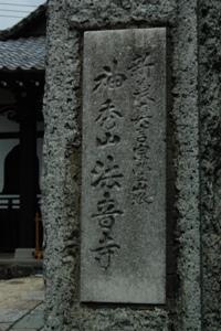 法音寺の表札