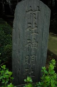 村社神明社