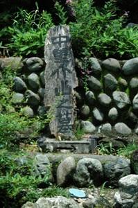 中里介山の墓
