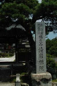 清岩寺の入口