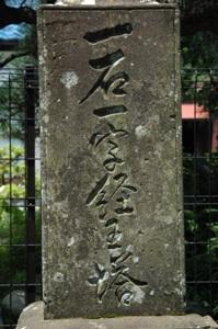 清岩寺の石仏