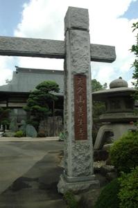 善生寺門柱