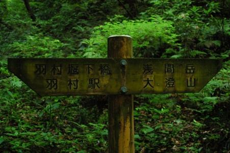 浅間岳への道標