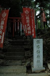 坂本稲荷神社