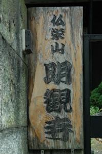 明観寺の表札