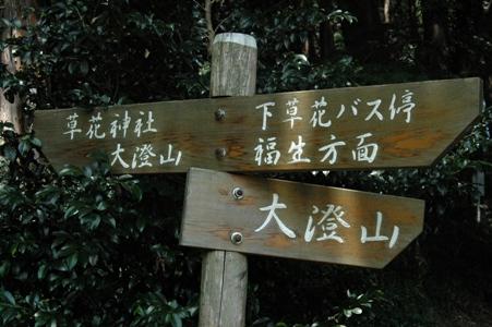 大澄山への道標