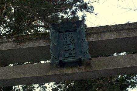 滝本駅前にある御嶽神社一の鳥居