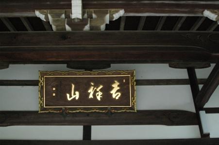 寿徳寺の本堂