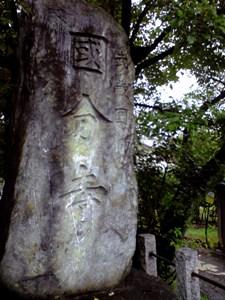 武蔵国分寺の石碑